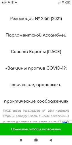 Screenshot_2021-08-12-08-20-32-046_com.android.chrome