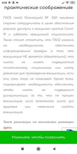 Screenshot_2021-08-12-08-20-55-995_com.android.chrome